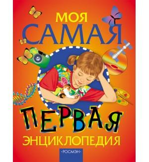 Аристова В. Моя самая первая энциклопедия.