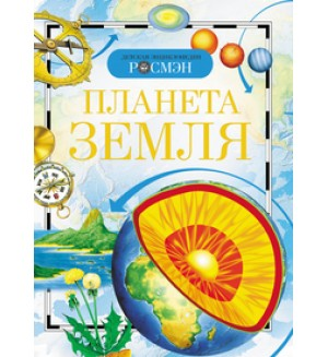 Абакумова Г. Ананьев Г. Планета земля. Детская энциклопедия Росмэн