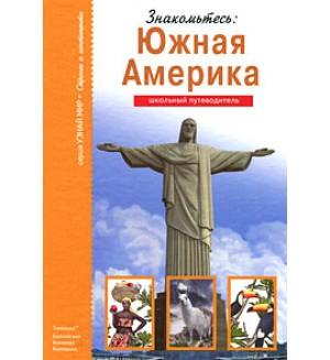 Афонькин С. Знакомьтесь: Южная Америка. Школьный путеводитель. Узнай мир.