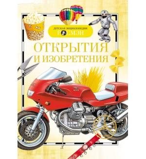 Артемова О. Открытия и изобретения. Детская энциклопедия Росмэн