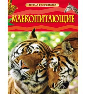 Берни Д. Млекопитающие. Детская энциклопедия