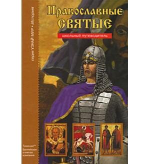 Афонькин С. Православные святые. Школьный путеводитель. Узнай мир