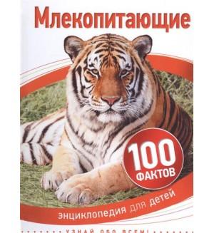 Джонсон Д. Млекопитающие. Энциклопедия для детей. 100 фактов