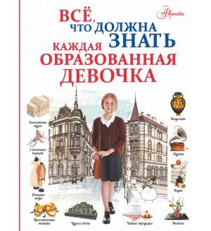 Блохина И. Гордиевич Д. Все, что должна знать каждая образованная девочка. Все, что нужно знать