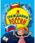 Андрианова Н. Я гражданин России. Иллюстрированное издание от 8 до 14 лет. Детям о праве