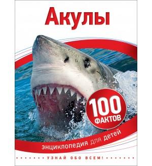 Акулы. 100 фактов. 100 фактов