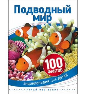 Подводный мир. 100 фактов. 100 фактов