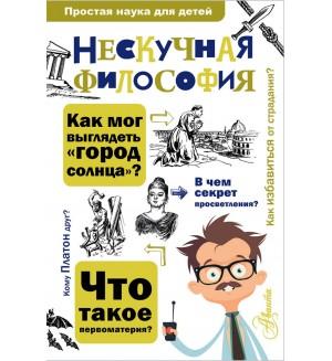 Цуканов А. Нескучная философия. Простая наука для детей