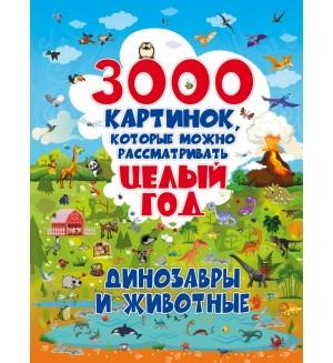 3000 картинок. Динозавры и Животные, которые можно рассматривать целый год. Полная энциклопедия в картинках для малышей