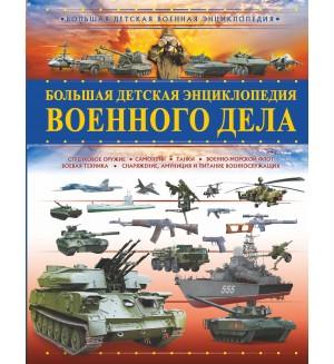 Большая детская энциклопедия военного дела. Большая детская военная энциклопедия