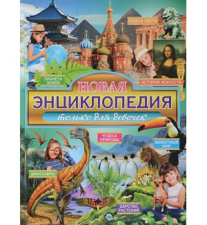 Новая энциклопедия только для девочек.