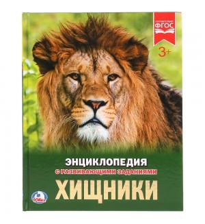 Хищники. Энциклопедия с развивающими заданиями