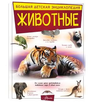 Вайткене Л. Папуниди Е. Животные. Большая детская энциклопедия