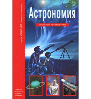 Афонькин С. Астрономия. Школьный путеводитель. Узнай мир