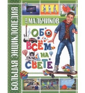 Беленькая Т. Большая энциклопедия для мальчиков обо всем на свете.