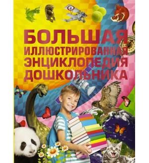 Александров И. Большая иллюстрированная энциклопедия дошкольника.