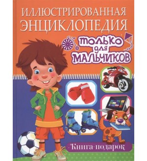 Беленькая Т. Иллюстрированная энциклопедия только для мальчиков. Книга-подарок