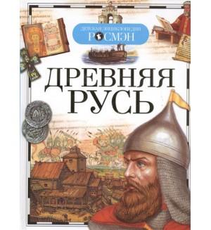 Алешков В. Древняя Русь. Детская энциклопедия Росмэн