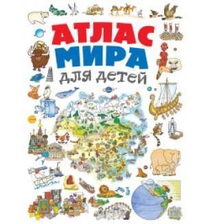 Атлас мира для детей. Детские путеводители