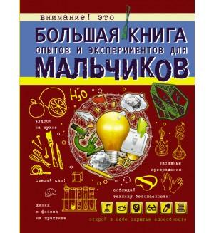 Вайткене Д. Большая книга опытов и экспериментов для мальчиков. Большая книга для мальчиков
