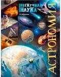 Абрамова О. Астрономия. Нескучная наука