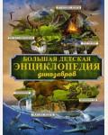 Большая детская энциклопедия динозавров. Большая детская энциклопедия обо всем на свете