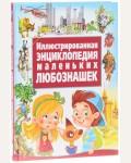Иллюстрированная энциклопедия маленьких любознашек. Детская энциклопедия
