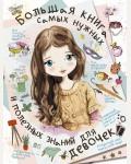 Большая книга самых нужных и полезных знаний для девочек. Большая книга для девочек