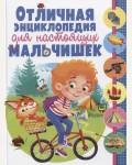 Отличная энциклопедия для настоящих мальчишек
