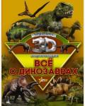 Все о динозаврах. Большая 3D-энциклопедия