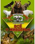 Все о животных. Большая 3D-энциклопедия