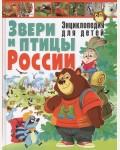 Звери и птицы России. Энциклопедия для детей
