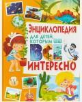 Энциклопедия для детей, которым всё интересно.
