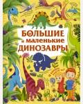 Дорошенко М. Большие и маленькие динозавры. Каждый малыш хочет знать