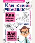 Сергеев Б. Как устроен человек. Простая наука для детей