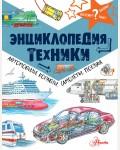 Малов В. Энциклопедия техники: автомобили, корабли, самолёты, поезда. Почему, зачем и как?
