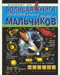 Ликсо В. Большая книга о Вселенной и полетах в космос для мальчиков.