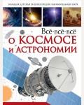 Кошевар Д. Всё-всё-всё о космосе и астрономии. Большая детская энциклопедия занимательных наук