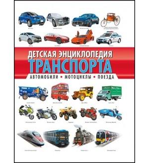 Детская энциклопедия транспорта. Автомобили, мотоциклы, поезда.