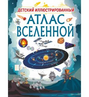 Ликсо В. Детский иллюстрированный атлас Вселенной.