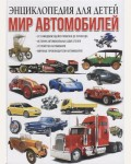 Школьник Ю. Мир автомобилей. Энциклопедия для детей