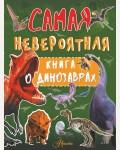 Барановская И. Самая невероятная книга о динозаврах. Самая невероятная книга