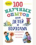 Болушевский С. 100 научных опытов для детей и взрослых в комнате, на кухне, на даче. Занимательные опыты для детей и взрослых