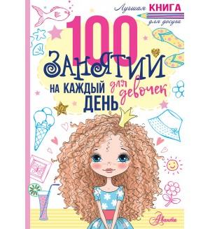 Бейли Э. 100 занятий на каждый день для девочек. Лучшая книга для досуга