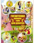Аниашвили К. Гигантская копилка тайн для девочек. Гигантская детская энциклопедия