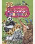 Ровира П. Самая красивая энциклопедия животных.
