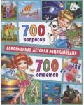 700 вопросов-700 ответов. Современная детская энциклопедия
