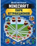 Руни Э. MINECRAFT. Парк аттракционов. Вселенная Minecraft