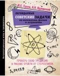 Гусев И. Легендарные советские задачи по математике, физике и астрономии. Интеллектуальные игры и головоломки