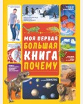 Ермакович Д. Моя первая большая книга почему. Моя первая большая книга